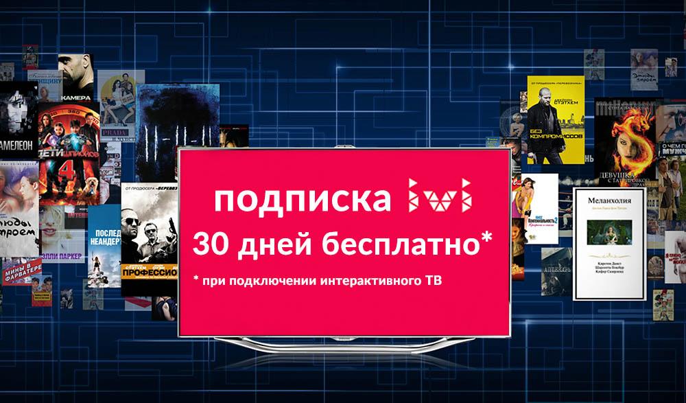 ТТК и ivi открывают доступ к тысячам фильмов и мультфильмов