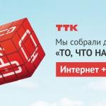 Интернет провайдер ТТК — быстрый Интернет и Интерактивное Телевидение для дома