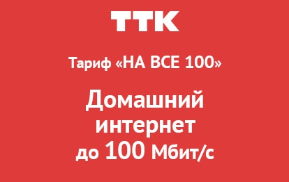 Подключить домашний интернет от ТТК